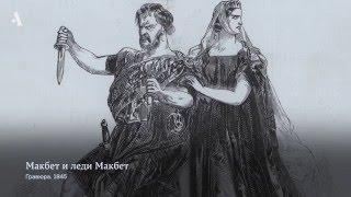 видео Лекция «Шекспир. Разговор о вечном» / Музей Москвы