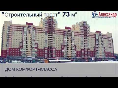 Купить 2 к квартиру у метро пр Просвещения | АЛЕКСАНДР Недвижимость