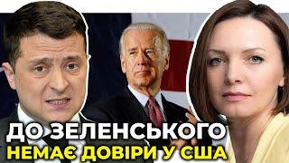 ⚡️ГОНГАДЗЕ назвала головну проблему у відносинах України та США