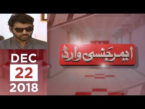 Shukk Aik Beemari Hai   Emergency Ward   SAMAA TV   22 December 2018