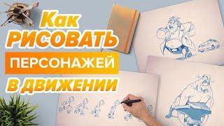Как нарисовать персонажа в движении. Основы анимации.