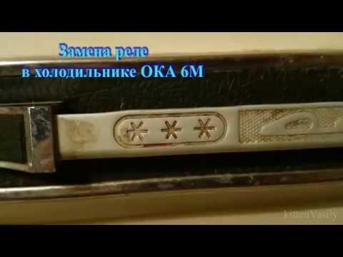 Замена реле в холодильнике ОКА 6М