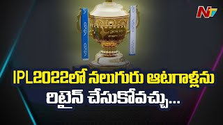 IPL Teams Can Retain Upto 4 Players From Their Current Squad Before 2022 Auction   NTV Sports