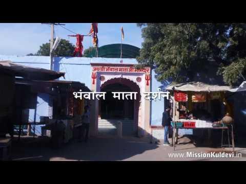 Bhuwal Mata Darshan - Mission Kuldevi