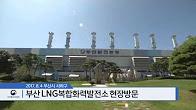 [현장소식] 부산 LNG 복합화력발전소 현장방문