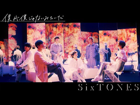 SixTONES - 僕が僕じゃないみたいだ [YouTube Ver.]