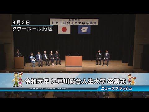 令和元年度 江戸川総合人生大学卒業式