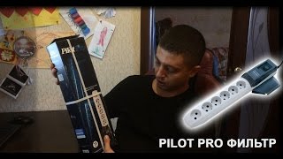 Pilot Pro фильтр.