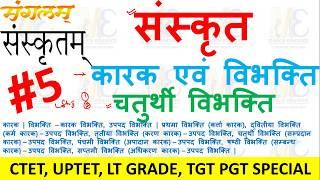 चतुर्थी विभक्ति Chaturthi Vibhakti in Sanskrit चतुर्थी विभक्ति कारक सरलतम विधि द्वारा संस्कृत सीखें