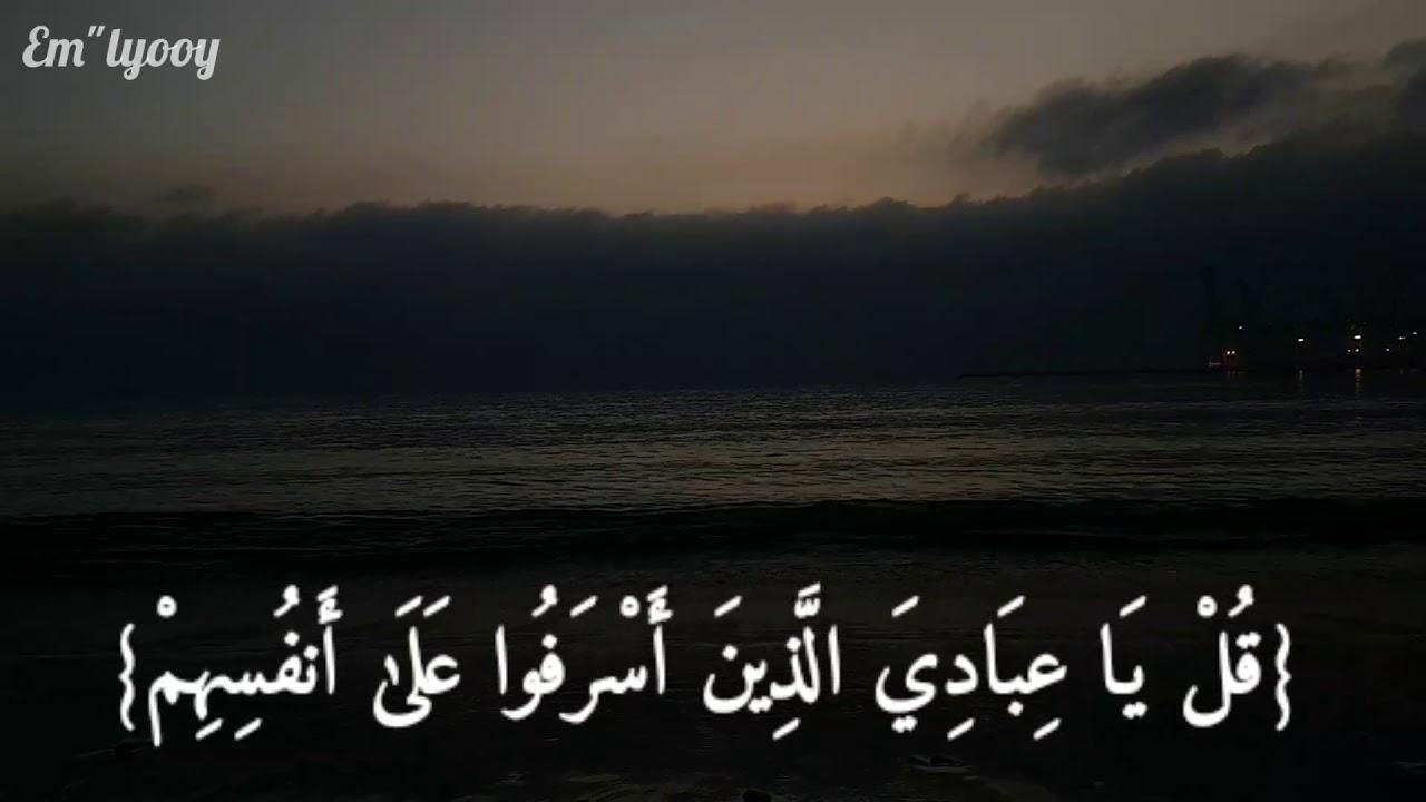 القارئ ياسر الدوسري لا تقنطوا من رحمة الله إن الله يغفر الذنوب جميعا إنه هو الغفور الرحيم سورة الزمر Youtube