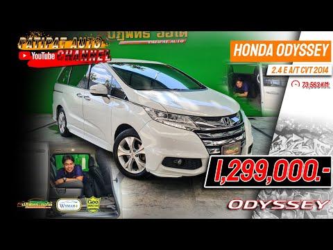รีวิว รถมือสองมีนบุรี  HONDA ODYSSEY 2.4 E A/T CVT 2014 (รถหรู พรีเมี่ยมคาร์) โทร.0891104954