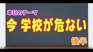 【納得!なぜ日本人の学力は下がり続けている?】バクロスTV シーズン2 #10-2 テレビでは話せない!ここだけの本当の話!!市民バクロスTV 第10回 今、学校があぶない! 後半