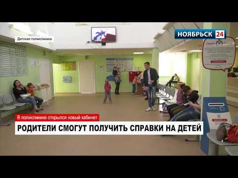 В детской поликлинике Ноябрьска открылся новый кабинет для выдачи справок
