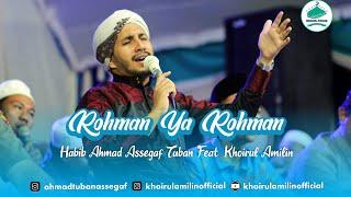 Rohman Ya Rohman -  Habib Ahmad Assegaf (Tuban) Ft. Khoirul Amilin