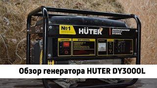 Обзор генератора HUTER DY3000L