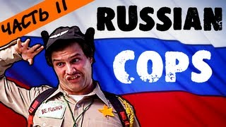 [BadComedian] - Муж. Сезон ЧАСТЬ 2 RUSSIAN COPS