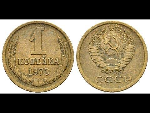 Реальная цена монеты 1 копейка 1973 года. Разбор разновидностей и их стоимость.