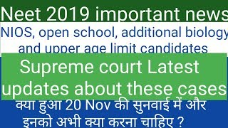 Neet 2019 ।। Latest updates about NIOS , open school , additional biology case in supreme court