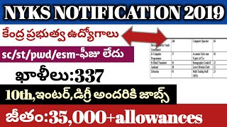 NYKS NOTIFICATION 2019/LATEST CENTRAL GOVERNMENT JOBS 2019 IN TELUGU//latest govt jobs/latest jobs i