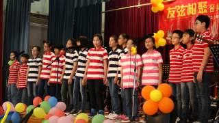友弦相聚2014 - 紅磡馬頭圍官立小學民歌組