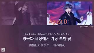 日本語字幕【 이상하지 않은가 / Strange feat. RM) 】 Agust D