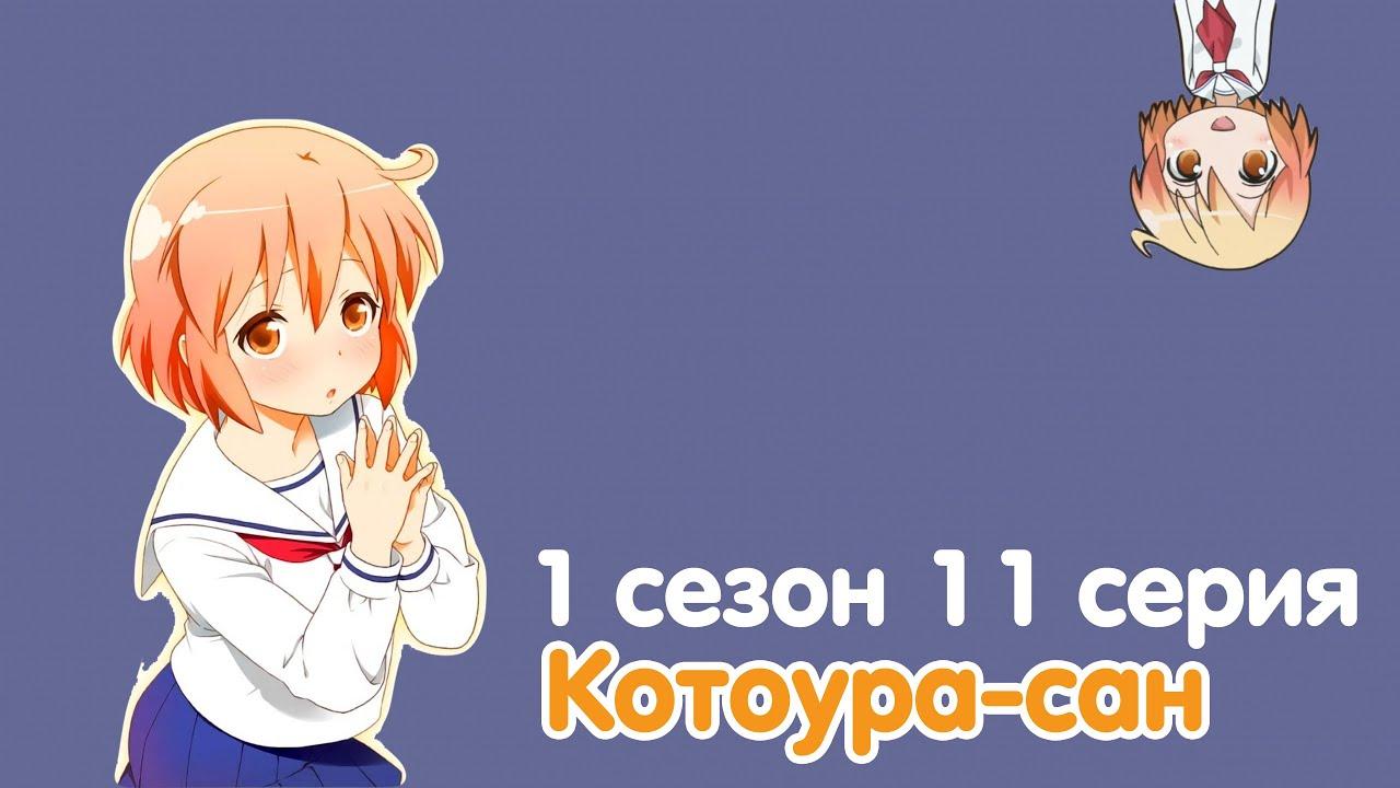 Котоура сан | Kotoura san 1 сезон 11 серия