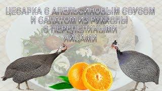 Цесарка с апельсиновым соусом