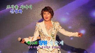 가수 신정화 ♬서울 사나이  ▶트롯 페스티벌 제 33회…