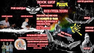 ROCK ШОУ Рок-Ассоциации ВЕТЕР (Рок-Клуб «MACHINE HEAD», 20 ноября 2016г.)