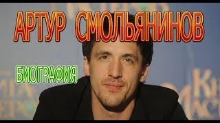 Артур Смольянинов - Интересные факты личной жизни, жена, дети. Сериал Ростов