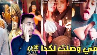 اكبر صدر في مصر - يا خسارة الجمال في البت الشمال !! TikTok????