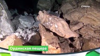 Ординская пещера  | Природа | Телеканал