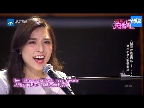 [ CLIP ] 黄玮昕《你要的爱+Rasa Sayang》《天生是优我》/浙江卫视官方HD/