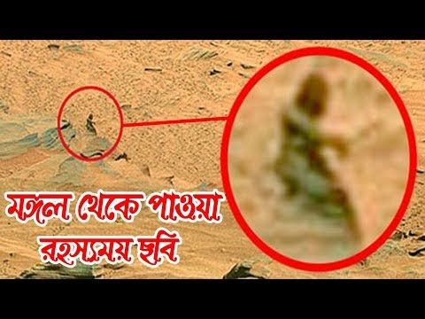 Proof Of Life On MARS    5 Most MYSTERIOUS Photos From Mars    Bengali