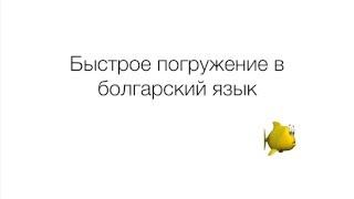 Быстрое погружение в болгарский язык. Урок 13.
