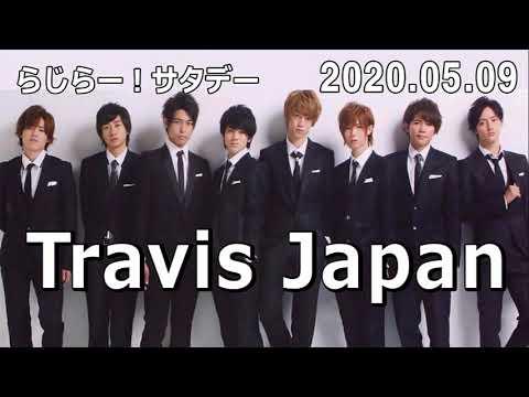 2020 05 09 らじらー!サタデー 選 川島如恵留・松倉海斗(Travis Japan)
