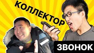 Уморительный КОЛЛЕКТОР выбивает чужие деньги ) Разговор по телефону Казахстан