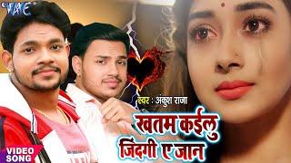 Download #2020_VIDEO_SONG - Ankush Raja का ये गाना 100% आपको रोने पे मजबूर कर देगा - New Sad Song 2020