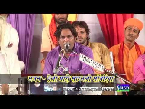 Hello Mharo Sambhalo Sanvariya || Gou Mitra Mandal