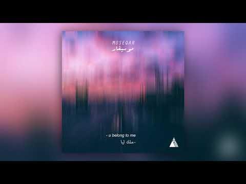 Moseqar - u belong to me (ملك ليا) [Official Audio]