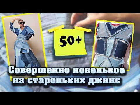 Стильные и легкие идеи переделки одежды из старых джинс