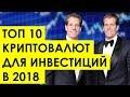ТОП-10 КРИПТОВАЛЮТ ДЛЯ ИНВЕСТИЦИЙ В 2018  | ОБЗОР Ч.1.