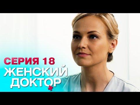 ЖЕНСКИЙ ДОКТОР-4 | СЕРИЯ 18