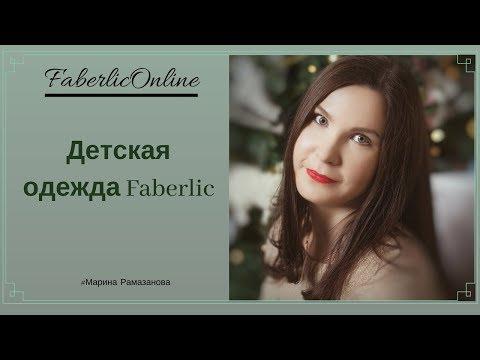 Детская одежда Faberlic // Брюки // Полувер // Работа в интернете