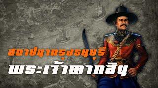 พระเจ้าตากสินมหาราช สถาปนากรุงธนบุรี