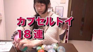 カプセルトイ18連開封! カプセルトイ 検索動画 2