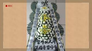 김해꽃배달 3단 근조화환 장례식장 조화배달 축하화환 개…