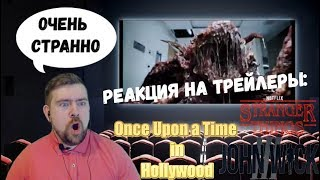 Реакция на трейлеры: Джон Уик 3, Очень странные дела 3 сезон и Однажды в Голливуде