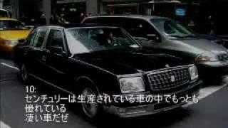 【海外の反応】トヨタ・センチュリーへの感想【自動車】 thumbnail