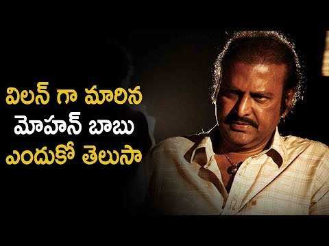 Mohan Babu Turns Villain For His Upcoming Movie | Latest Telugu Cinema News